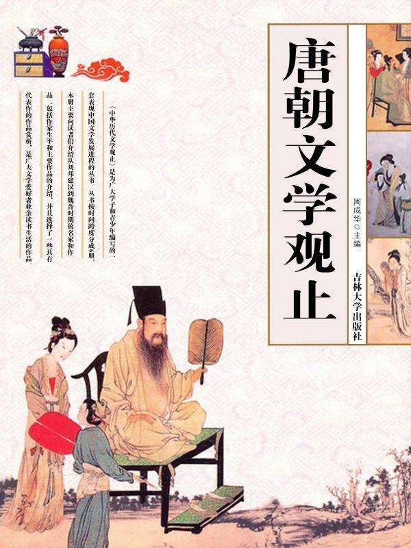 唐朝文学观止