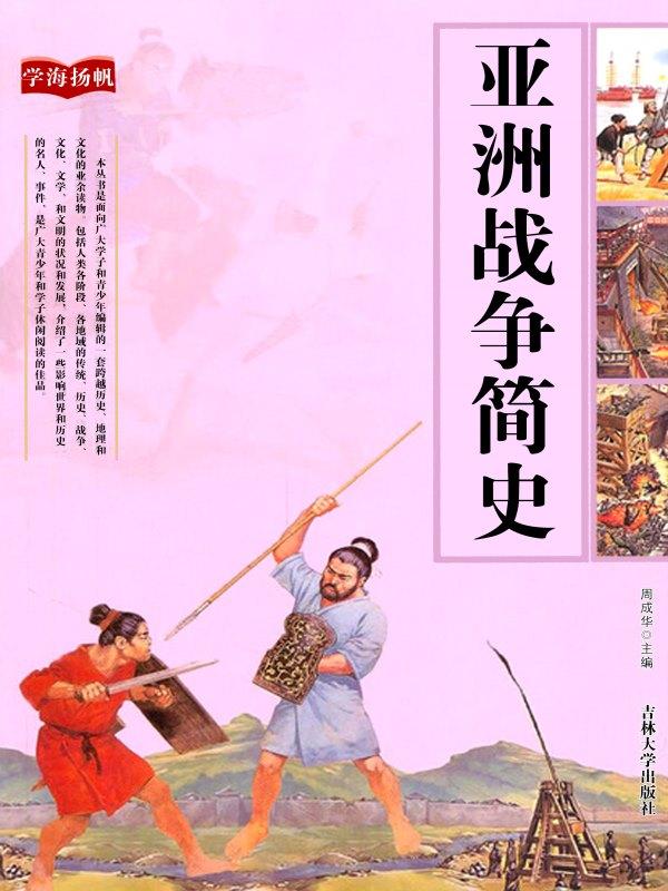 亚洲战争简史