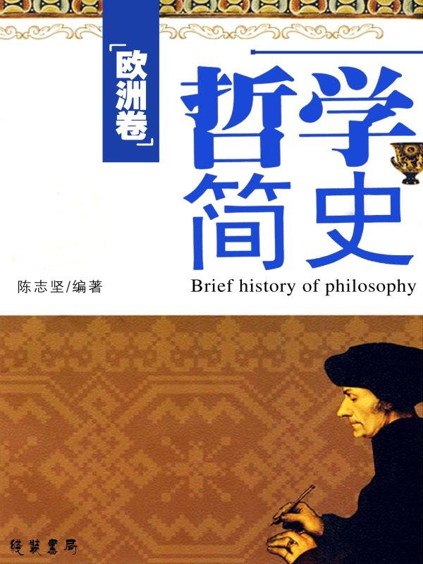 哲学简史(欧洲卷)