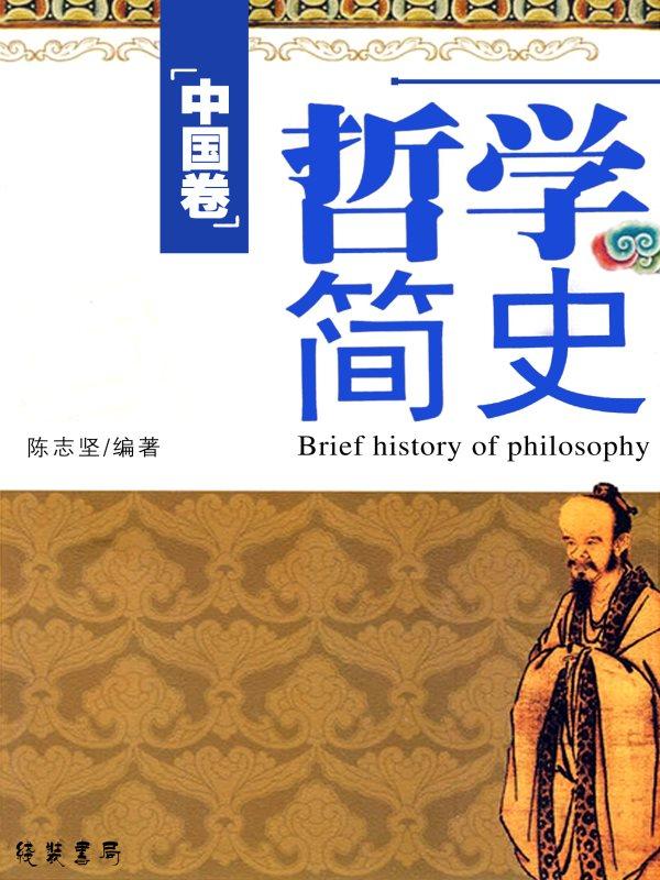 哲学简史(中国卷)