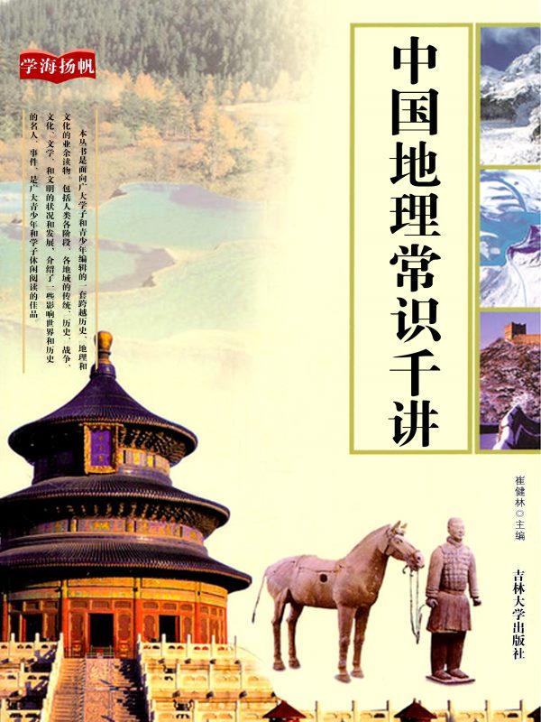 中国地理常识千讲