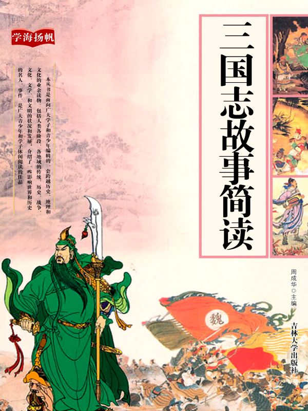 三国志故事简读
