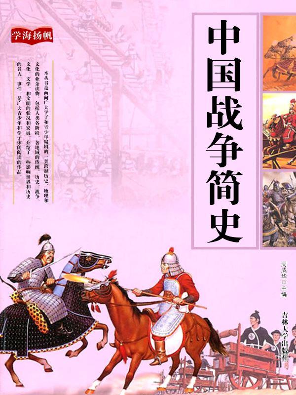 中国战争简史