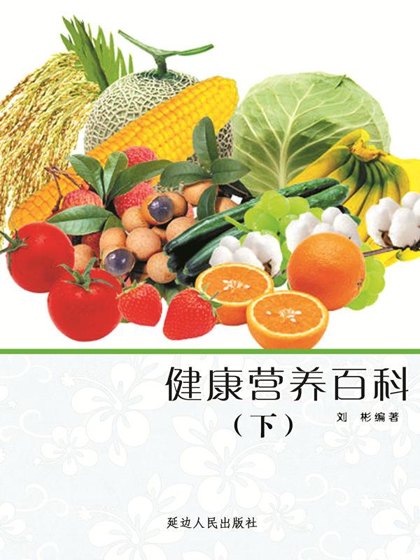 健康营养百科(下)
