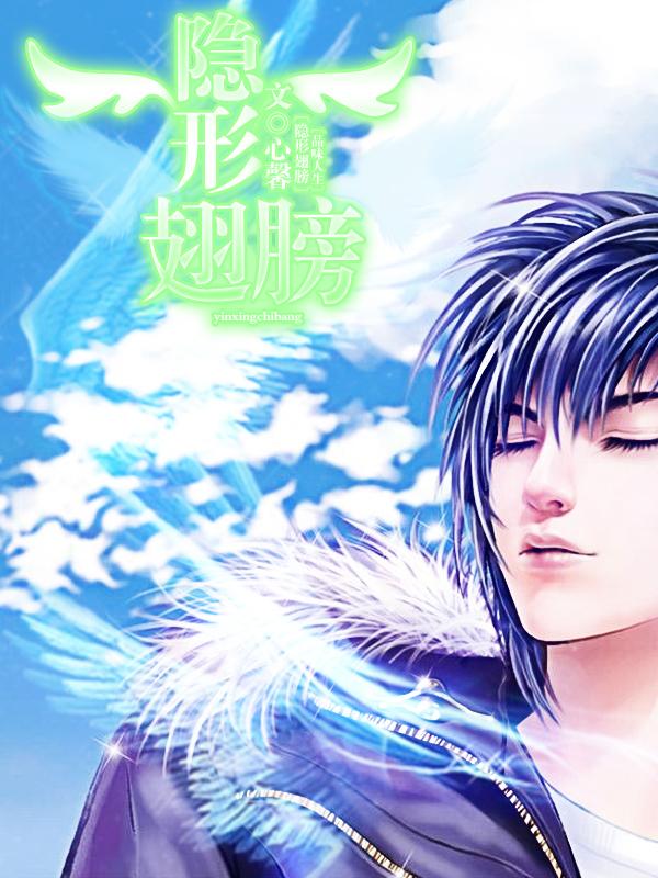 隐形翅膀首发,心馨,玄幻小说-书海小说网